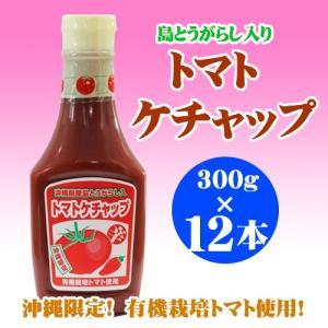 島とうがらし入り トマトケチャップ 300g×12本 沖縄 人気 土産 調味料  条件付き送料無料|umaimon-hunter