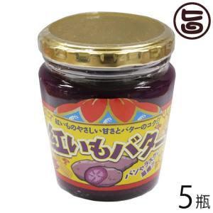 紅いもバター 230g×5個 琉民 沖縄 人気 土産 調味料 送料無料|umaimon-hunter