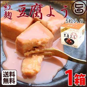 紅麹豆腐よう 5個入×1箱 沖縄 お惣菜 珍味 臭豆腐 塩麹 高級  送料無料 umaimon-hunter