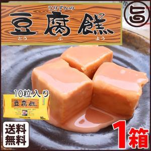 紅麹豆腐よう 10個入×1箱 沖縄 お惣菜 珍味 臭豆腐 塩麹 高級  送料無料|umaimon-hunter