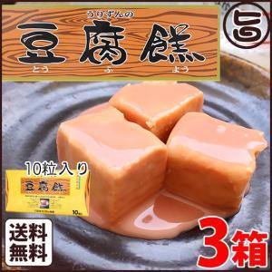紅麹豆腐よう 10個入×3箱 沖縄 お惣菜 珍味 臭豆腐 塩麹 高級  送料無料 umaimon-hunter