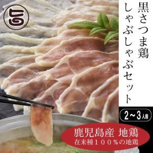 【名称】 黒さつま鶏しゃぶしゃぶセット  【内容量】 ももスライス肉150g×1  むねスライス肉1...
