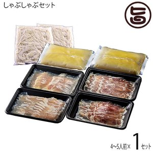 【名称】 黒さつま鶏しゃぶしゃぶセット(麺付き)  【内容量】 ももスライス肉150g×2  むねス...
