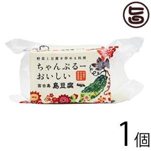 ちゃんぷるーおいしい島豆腐 (中) 400g×1個 宮古島しまとうふ 沖縄 健康管理 雪塩入り ミネラル豊富 イソフラボン 条件付き送料無料