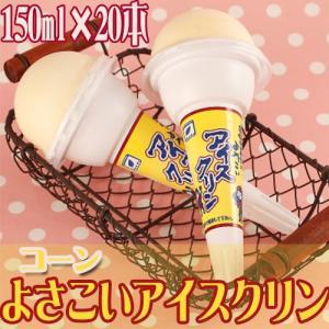 よさこいアイスクリン コーン 150ml×20本 高知県 四国 デザート 懐かしい ご当地アイス 冬...