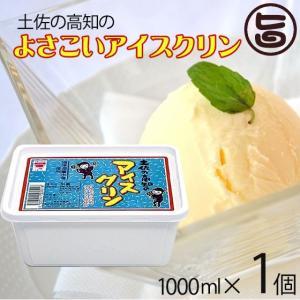よさこいアイスクリン 1000ml×1個 さめうらフーズ 高知の夏の味 ご当地アイス 冬アイス  条...
