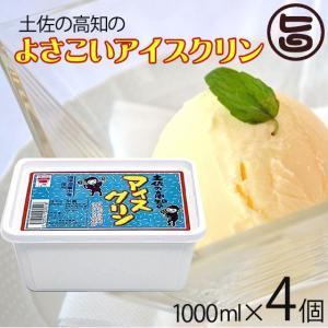 よさこいアイスクリン 1000ml×4個 さめうらフーズ 高知の夏の味 ご当地アイス 冬アイス  条...