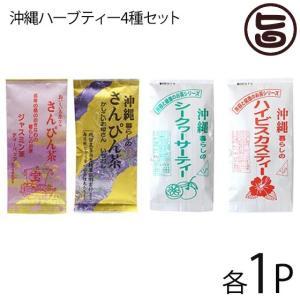 沖縄ハーブティー4種セット (さんぴん茶・ジャスミン茶・シークァーサーティー・ハイビスカスティー) ...