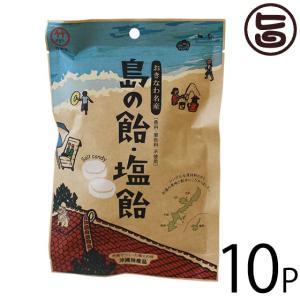 島の飴 塩飴 80g×10P 竹製菓 沖縄 土産 人気 飴 キャンディ 菓子 個包装 塩分 ミネラル 熱中症対策  送料無料