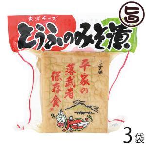 とうふのみそ漬 ミニ×3袋 たけうち 熊本県 九州 復興支援 健康管理 豆腐 味噌漬け  送料無料|umaimon-hunter
