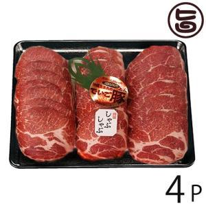 ギフト 沖縄県産ブランド肉 でいご豚 肩ロース しゃぶしゃぶ 500g×4P 淡いピンクの肉色 甘みとコクがありアクの出にくい豚肉 送料無料|umaimon-hunter