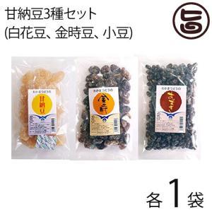 甘納豆3種セット (白花豆、金時豆、小豆) 各120g×1セット 沖縄 人気 土産 和菓子  送料無料|umaimon-hunter
