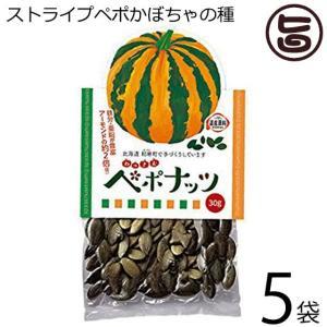 わっさむペポナッツ 30g×5袋 和寒シーズ 北海道 かぼちゃの種 ストライプペポ ナッツ 国産 稀...