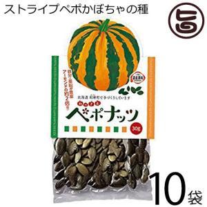 わっさむペポナッツ 30g×10袋 和寒シーズ 北海道 かぼちゃの種 ストライプペポ ナッツ 国産 ...