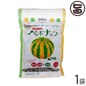 わっさむペポナッツ 100g×1袋 和寒シーズ 北海道 かぼちゃの種 ストライプペポ ナッツ 自然食...