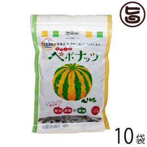 わっさむペポナッツ 100g×10袋 和寒シーズ 北海道 かぼちゃの種 ストライプペポ ナッツ 自然...