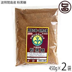 【名称】 黒糖  【内容量】 450g×2P  【消費期限】 製造日より8ヶ月  【原材料】 さとう...