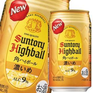 サントリー 角ハイボール(濃いめ)350ml缶×2ケース(全48本)【送料無料】