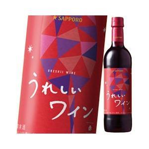 【送料無料】サッポロ うれしいワイン 赤720mlペットボトル×2ケース(全24本)