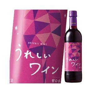 サッポロ うれしいワイン 甘口・赤720mlペットボトル×2ケース(全24本)【送料無料】