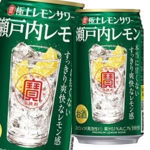 宝酒造 寶 極上レモンサワー 瀬戸内レモン350ml缶×2ケース(全48本)【送料無料】