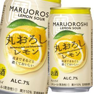 宝酒造 寶 極上レモンサワー 丸おろしレモン350ml缶×2ケース(全48本)【送料無料】