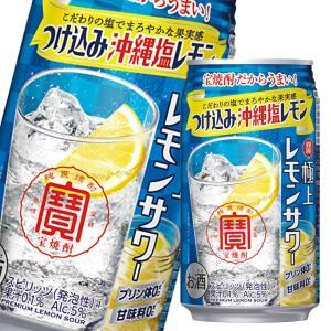 宝酒造 寶 極上レモンサワー つけ込み沖縄塩レモン350ml缶×2ケース(全48本)【送料無料】