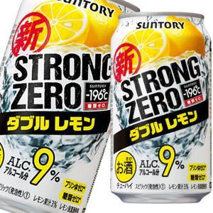 サントリー -196℃ ストロングゼロ ダブルレモン350ml缶×1ケース(全24本)【送料無料】