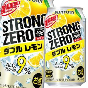 サントリー -196℃ ストロングゼロ ダブルレモン350ml缶×2ケース(全48本)【送料無料】