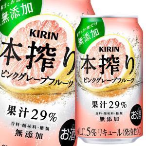 キリン 本搾りチューハイ ピンクグレープフルーツ350ml缶×1ケース(全24本)【送料無料】