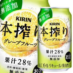 キリン 本搾りチューハイ グレープフルーツ350ml缶×3ケース(全72本)【送料無料】