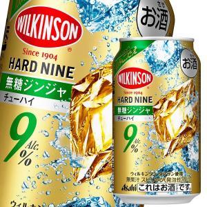 【送料無料】アサヒ ウィルキンソンRTD ハードナイン 無糖ジンジャ350ml缶×1ケース(全24本...