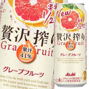 アサヒ 贅沢搾り グレープフルーツ500ml缶×1ケース(全24本)【送料無料】