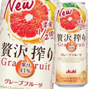 アサヒ 贅沢搾り グレープフルーツ500ml缶×2ケース(全48本)【送料無料】