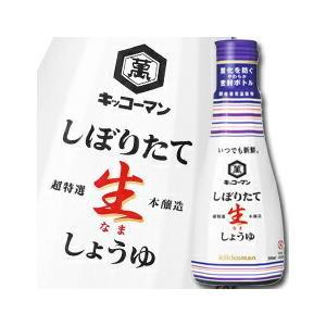【送料無料】キッコーマン いつでも新鮮 しぼり...の関連商品3