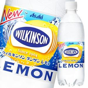 アサヒ ウィルキンソン タンサン レモン500ml×2ケース(全48本)【to】【送料無料】
