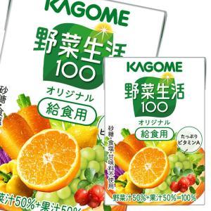 【送料無料】カゴメ 学校給食用 野菜生活100 100ml×2ケース(全72本)