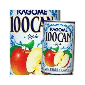 カゴメ 100CANアップル160g×1ケース 全30本 の商品画像 ナビ