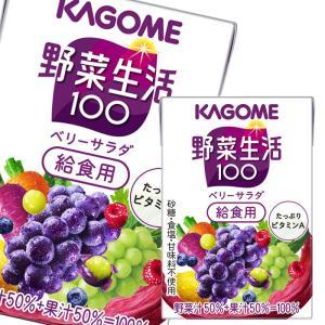 【送料無料】カゴメ 学校給食用 野菜生活100 紫の野菜100ml×2ケース(全72本)