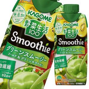【送料無料】カゴメ 野菜生活100 Smoothie グリーンスムージーMix330ml×2ケース(...