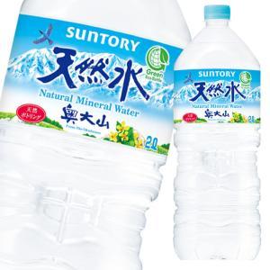 【送料無料】サントリー 奥大山の天然水2L×1ケース(全6本...