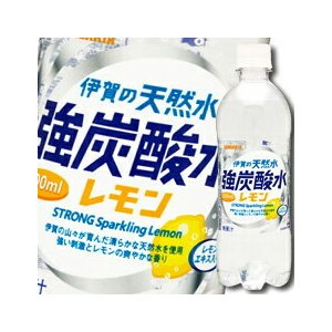 【送料無料】サンガリア 伊賀の天然水 強炭酸水レモン500ml×2ケース(全48本)|近江うまいもん屋