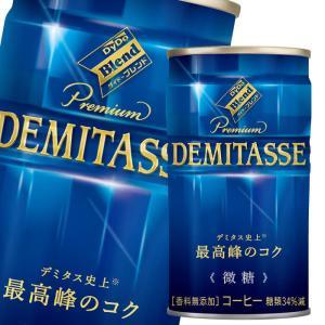 【送料無料】ダイドー ダイドーブレンド デミタス微糖150g缶×3ケース(全90本)【to】