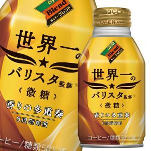 【送料無料】ダイドー ダイドーブレンド 微糖 世界一のバリスタ監修260gボトル缶×3ケース(全72本)【to】|近江うまいもん屋