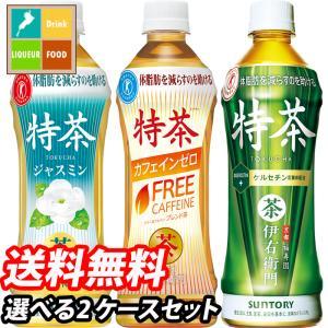 【送料無料】サントリー 伊右衛門特茶(500m...の関連商品6