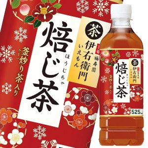 サントリー 伊右衛門 焙じ茶(冬限定)500ml×1ケース(全24本)【送料無料】