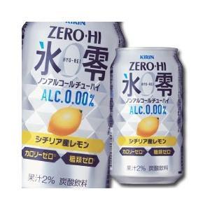 キリン ノンアルコールチューハイ ゼロハイ氷零 シチリア産レモン350ml缶×2ケース(全48本)【...