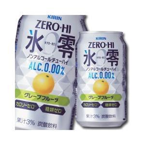 キリン ノンアルコールチューハイ ゼロハイ氷零 グレープフルーツ350ml缶×2ケース(全48本)【...
