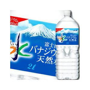 【送料無料】アサヒ おいしい水 富士山のバナジウム天然水2L...