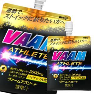 明治 VAAM スーパーヴァームゼリー240gパウチ×3ケース(全72本)【送料無料】